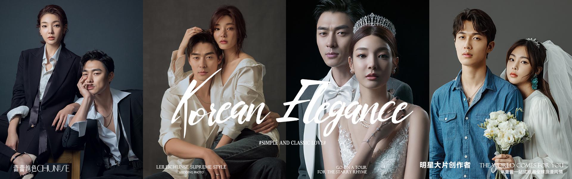 新版韩式系列